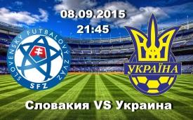 Прогноз на футбол сегодня_Словакия Украина