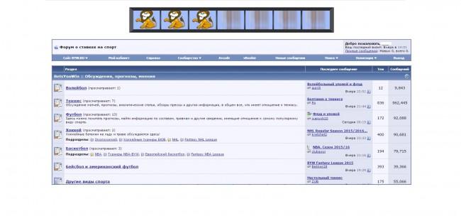 Форум бк_БЮВ форум