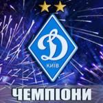 Динамо Киев досрочно стало чемпионом Украины в сезоне 2015-2016