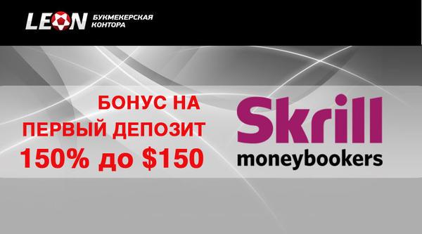 150 долларов бонус БК Леон
