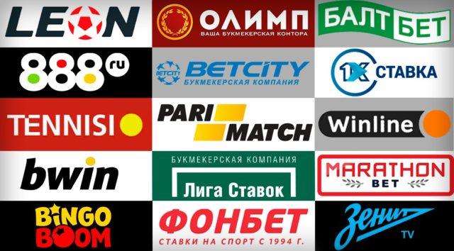 Официальные БК в РФ